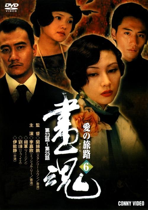 【中古】6.画魂 愛の旅路 【DVD】/ミッシェル・リー