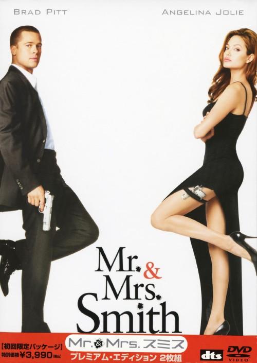 【中古】Mr.& Mrs.スミス プレミアム・ED 【DVD】/ブラッド・ピット
