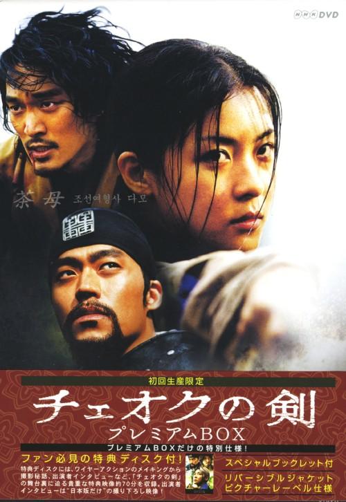 【中古】初限)チェオクの剣 プレミアムBOX 【DVD】/ハ・ジウォン