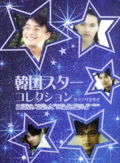 【中古】韓国スタ−コレクション BOX 【DVD】/ペ・ヨンジュン