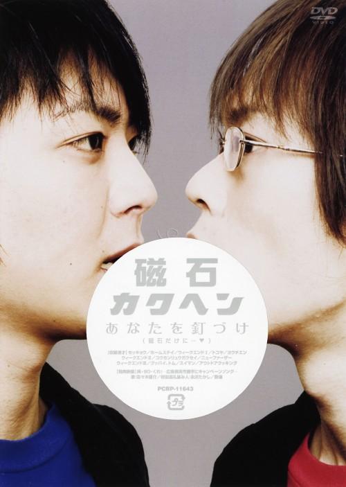 【中古】磁石/カクヘン 【DVD】/磁石
