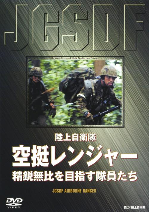 【中古】空挺レンジャー 【DVD】