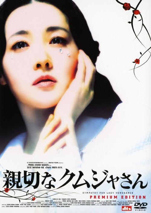 【中古】親切なクムジャさん プレミアム・ED 【DVD】/イ・ヨンエ