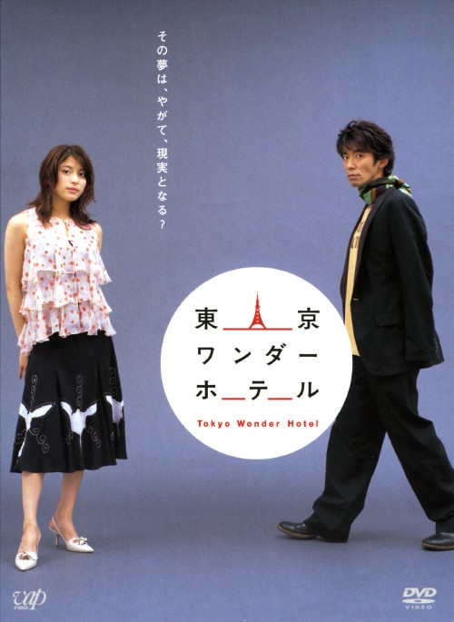 【中古】東京ワンダーホテル 【DVD】/ユースケ・サンタマリア