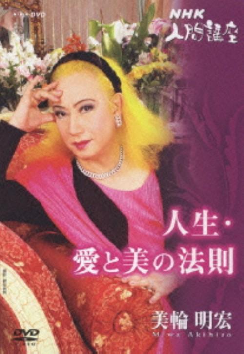 【中古】1.美輪明宏「人生愛と美の法則」 【DVD】/美輪明宏