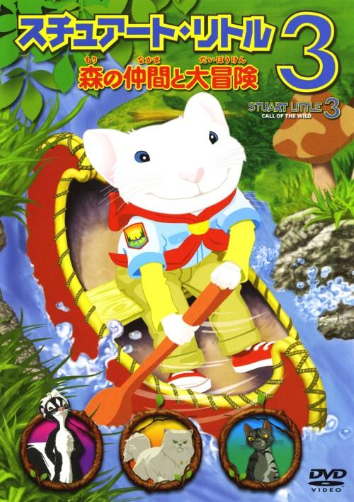 【中古】3.スチュアート・リトル 森の仲間と大冒険 (完) 【DVD】/マイケル・J・フォックス