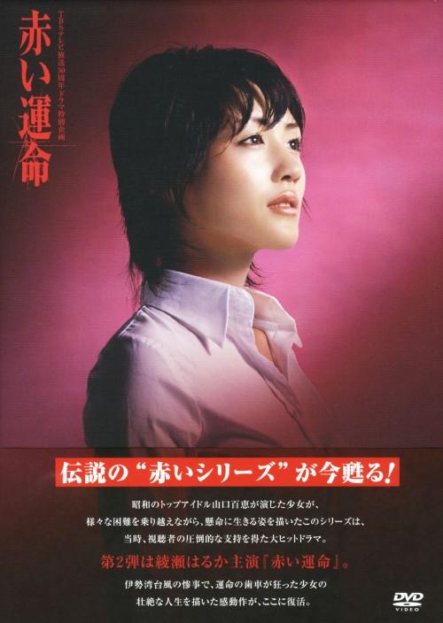 【中古】赤い運命 (2005) BOX 【DVD】/綾瀬はるか