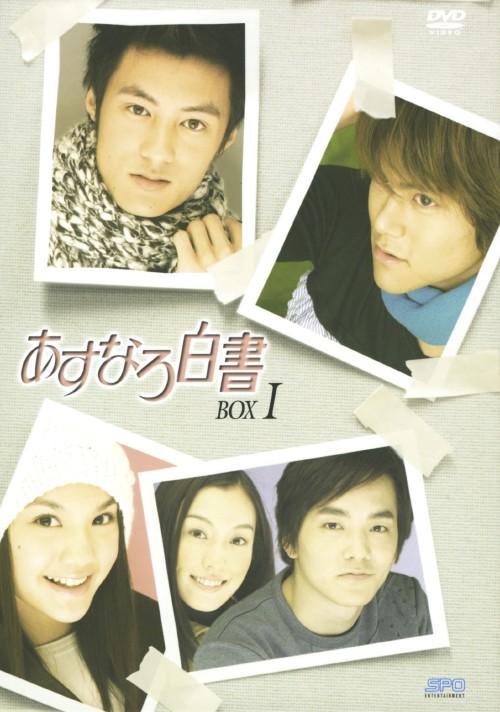 【中古】1.あすなろ白書 BOX 【DVD】/ショーン・ユー
