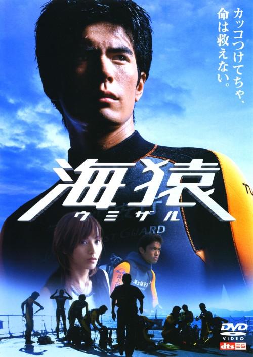【中古】海猿 【DVD】/伊藤英明