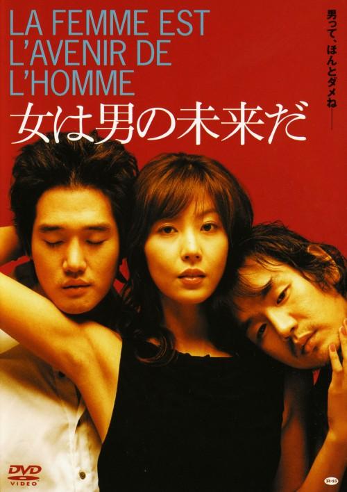【中古】女は男の未来だ【DVD】/ユ・ジテ