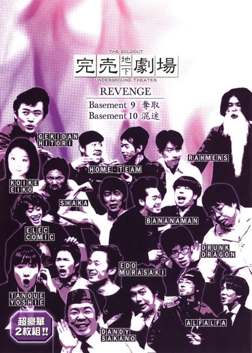 【中古】完売地下劇場 REVENGE B9/B10 【DVD】/ラーメンズ