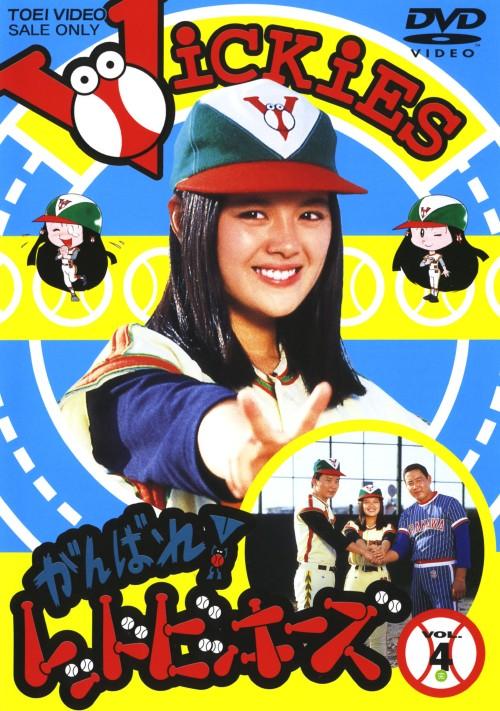 【中古】4.がんばれ!レッドビッキーズ/林寛子