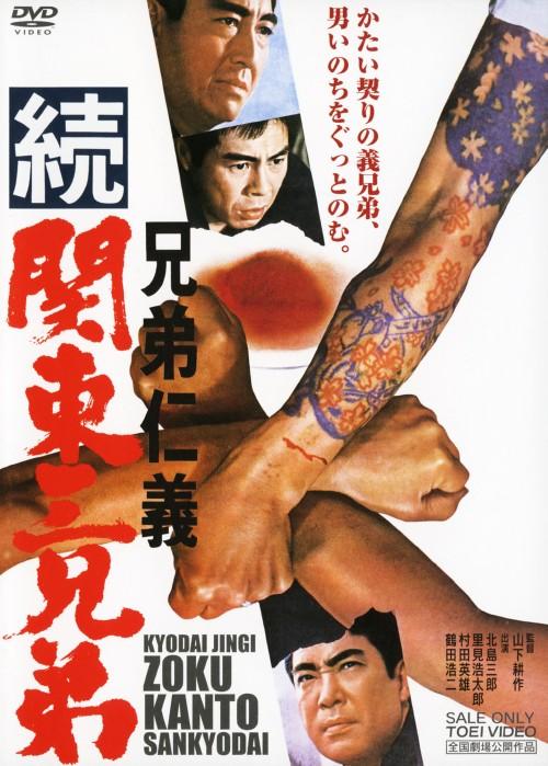 【中古】兄弟仁義 続関東三兄弟 【DVD】/北島三郎