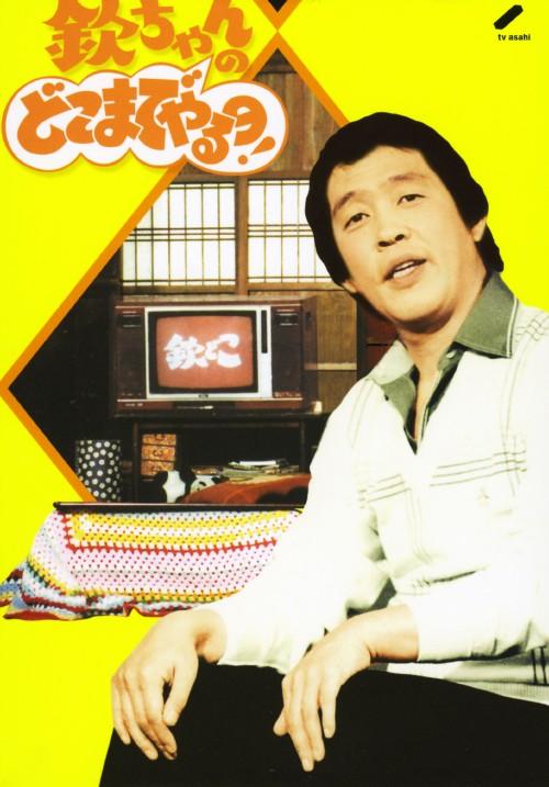 【中古】欽ちゃんのどこまでやるの!BOX 【DVD】