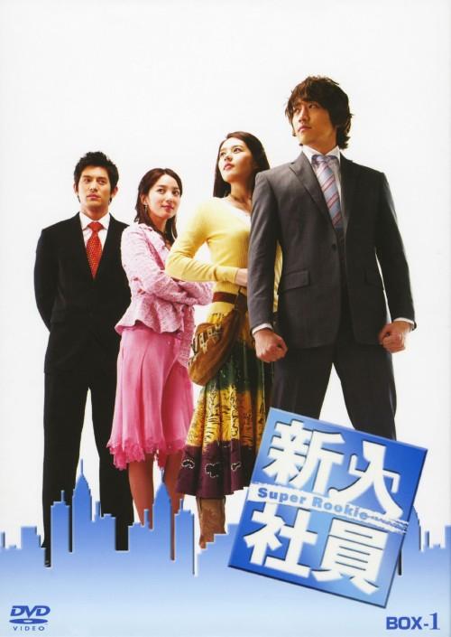 【中古】1.新入社員 Super Rookie BOX 【DVD】/ムン・ジョンヒョク