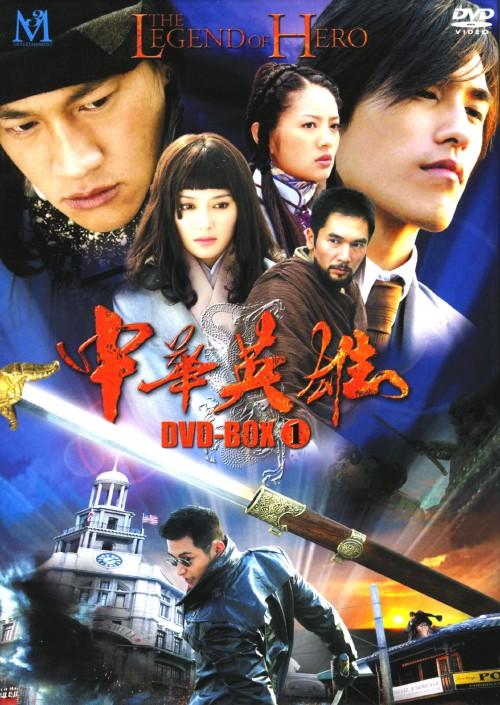 【中古】1.中華英雄(チャイニーズヒーロー) BOX 【DVD】/ピーター・ホー
