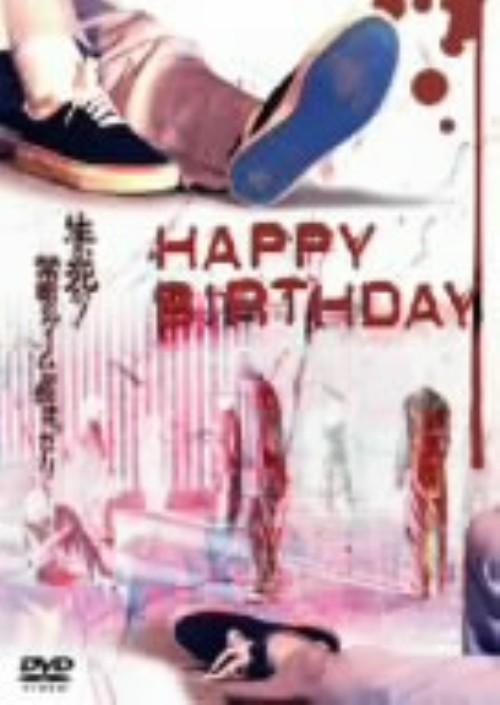 【中古】HAPPY BIRTHDAY 【DVD】/天野浩成