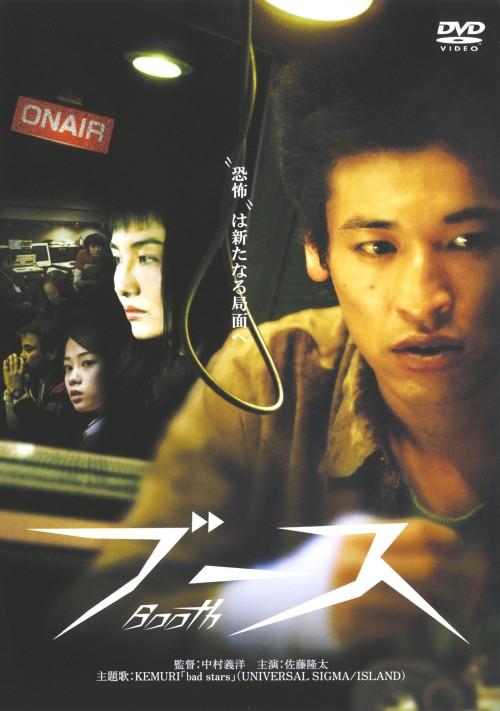 【中古】ブース/booth 【DVD】/佐藤隆太