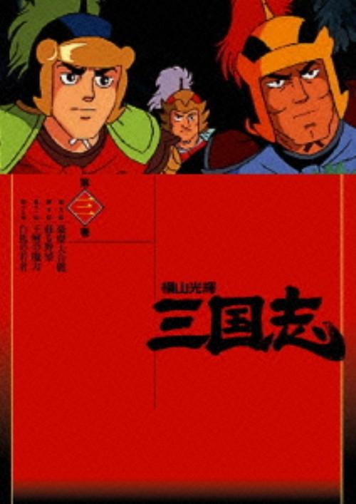 【中古】3.横山光輝 三国志 【DVD】/中村大樹
