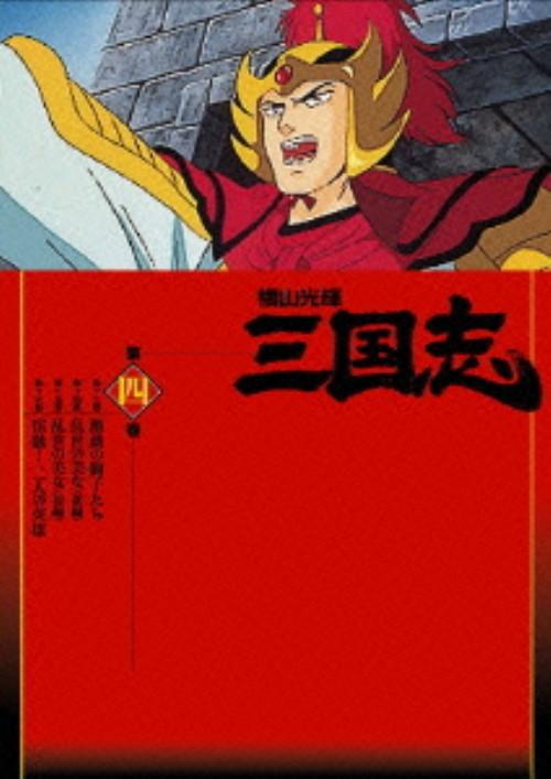 【中古】4.横山光輝 三国志 【DVD】/中村大樹