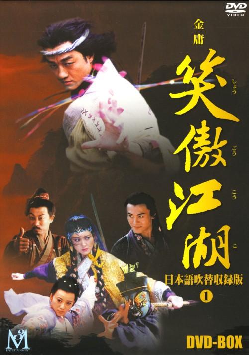 【中古】1.笑傲江湖 吹替収録版 BOX 【DVD】/リー・ヤーポン