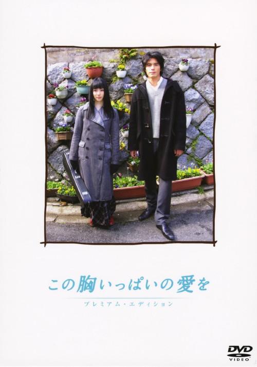 【中古】この胸いっぱいの愛を プレミアム・ED 【DVD】/伊藤英明