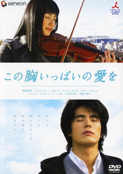 【中古】この胸いっぱいの愛を 【DVD】/伊藤英明