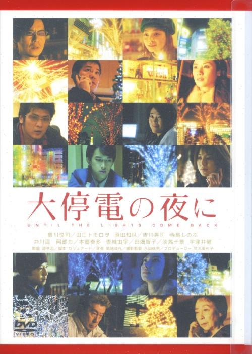 【中古】初限)大停電の夜に SP・ED 【DVD】/豊川悦司