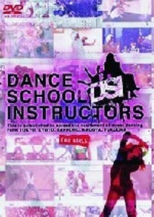 【中古】DANCE SCHOOL INSTRUCTORS FOR GIRLS 【DVD】/MIHO BROWN