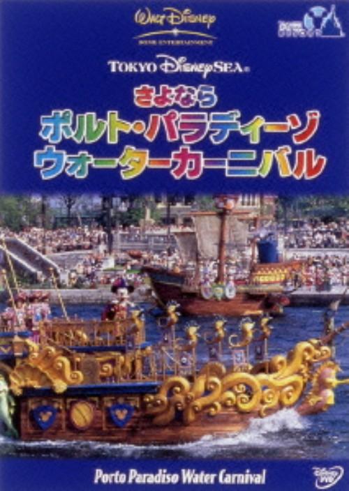 【中古】東京ディズニーシー さよならポルト・パラディーゾ・ウ… 【DVD】