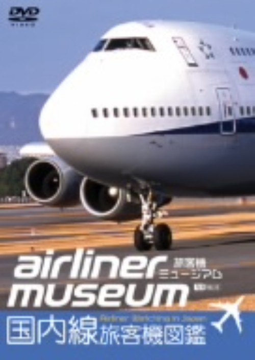 【中古】旅客機ミュージアム/国内線旅客機図鑑 【DVD】