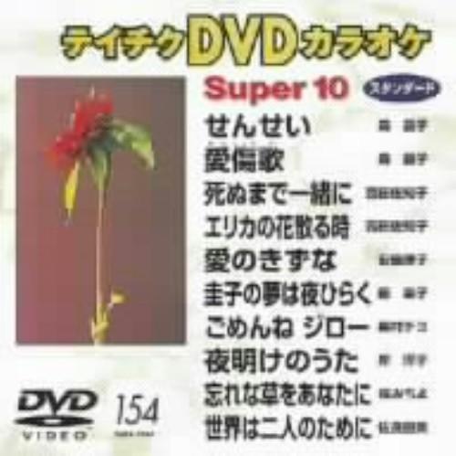 【中古】154.Super10 演歌編 【DVD】