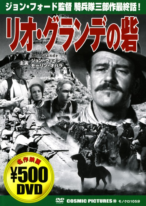 【中古】リオ・グランデの砦 【DVD】/ジョン・ウェイン