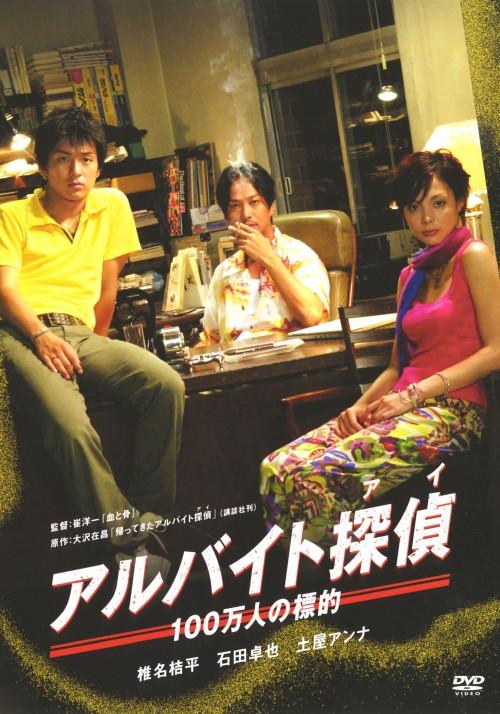 【中古】アルバイト探偵 100万人の標的 【DVD】/椎名桔平