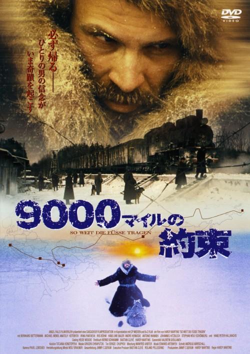 【中古】期限)9000マイルの約束 【DVD】/ベルンハルト・ベターマン