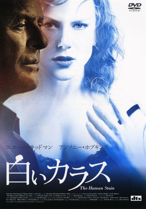 【中古】期限)白いカラス Dual ED 【DVD】/アンソニー・ホプキンス