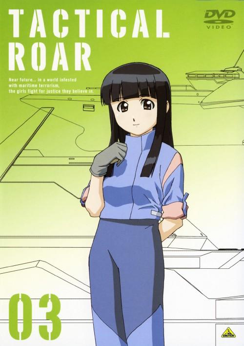 【中古】3.タクティカルロア 【DVD】/中原麻衣