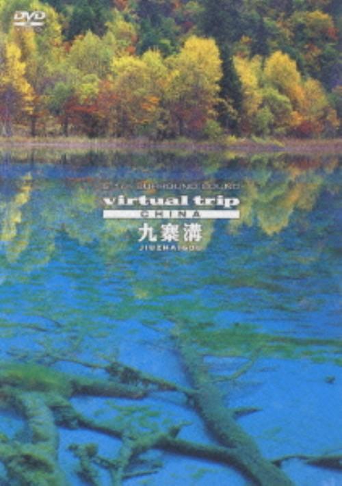 【中古】virtual trip CHINA 九寨溝 【DVD】