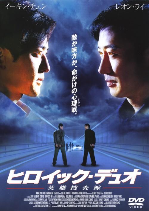 【中古】期限)ヒロイック・デュオ 英雄捜査線 【DVD】/レオン・ライ