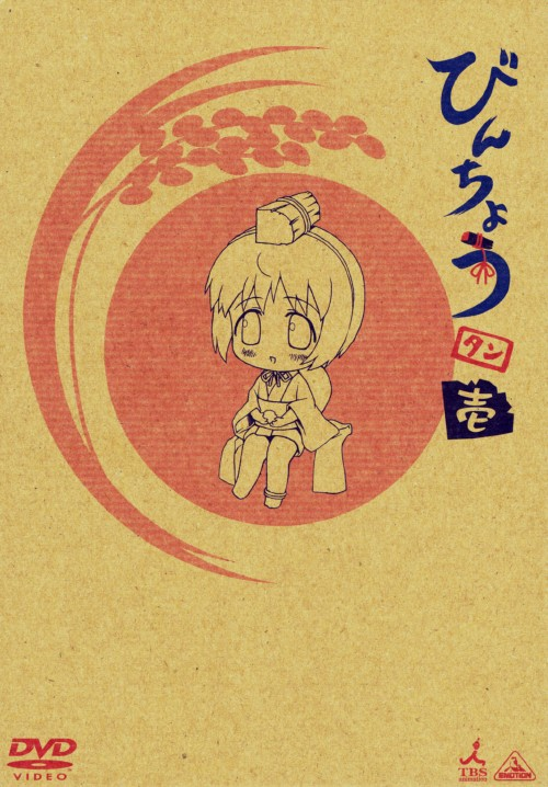 【中古】初限)1.びんちょうタン 【DVD】/野中藍