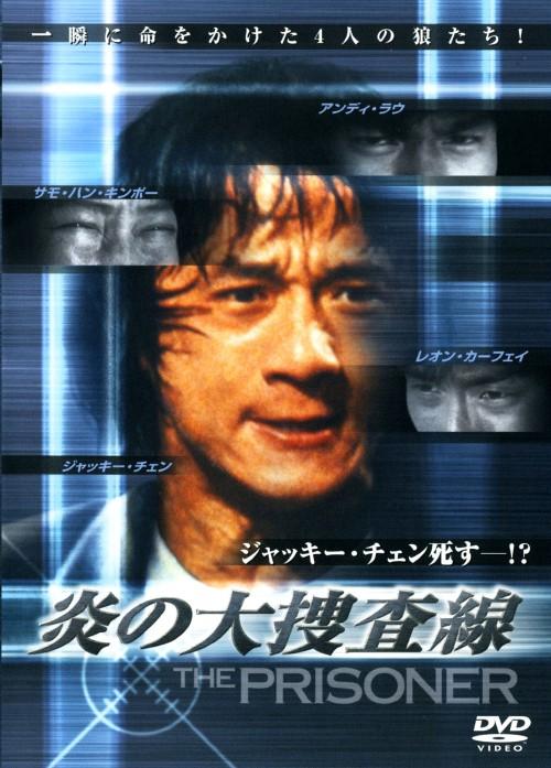 【中古】炎の大捜査線 【DVD】/ジャッキー・チェン