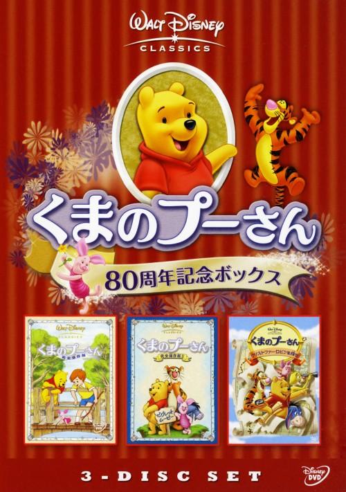 【中古】期限)くまのプーさん 80周年記念BOX 【DVD】