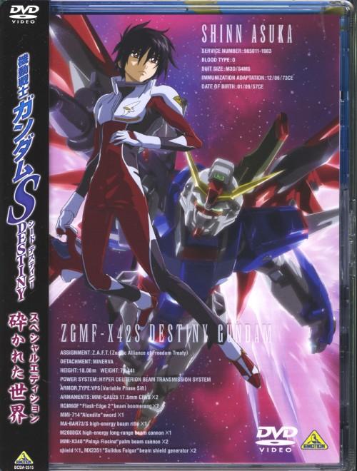 【新品】1.機動戦士ガンダムSEED DESTINY SP・ED 【DVD】/鈴村健一