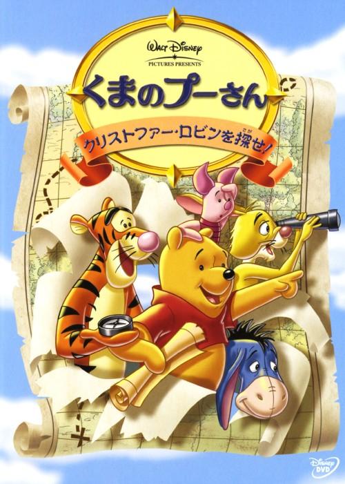 【中古】くまのプーさん クリストファー・ロビンを探せ! 【DVD】