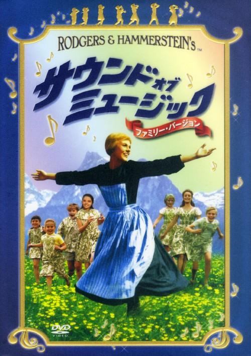 【中古】初限)サウンド・オブ・ミュージック ファミリー・バージョン 【DVD】/ジュリー・アンドリュース