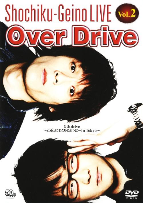 【中古】2.松竹芸能LIVE Over Drive 5th.… 【DVD】/OVER DRIVE