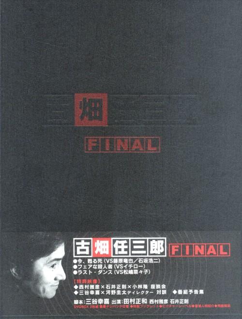 【中古】古畑任三郎FINAL BOX 【DVD】/田村正和