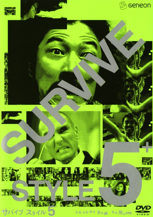 【中古】SURVIVE STYLE 5+ スタンダード・ED 【DVD】/浅野忠信