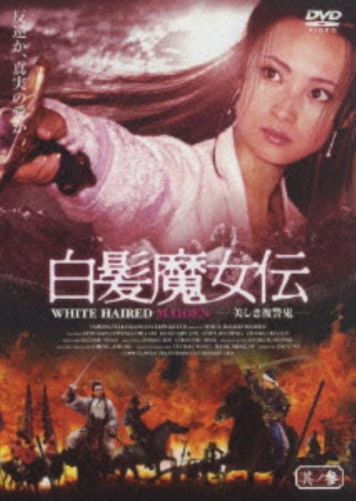【中古】3.白髪魔女伝〜美しき復讐鬼〜 【DVD】/蒋勤勤