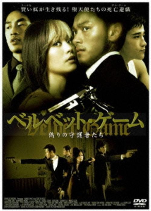 【中古】ベルベット・ゲーム 偽りの守護者たち 【DVD】/レイモンド・ウォン